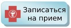 Портал электронной записи Министерства здравоохранения Мурманской области