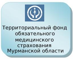 ТФОМС Мурманской области